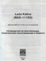 ваз 21114 руководство по эксплуатации и ремонту